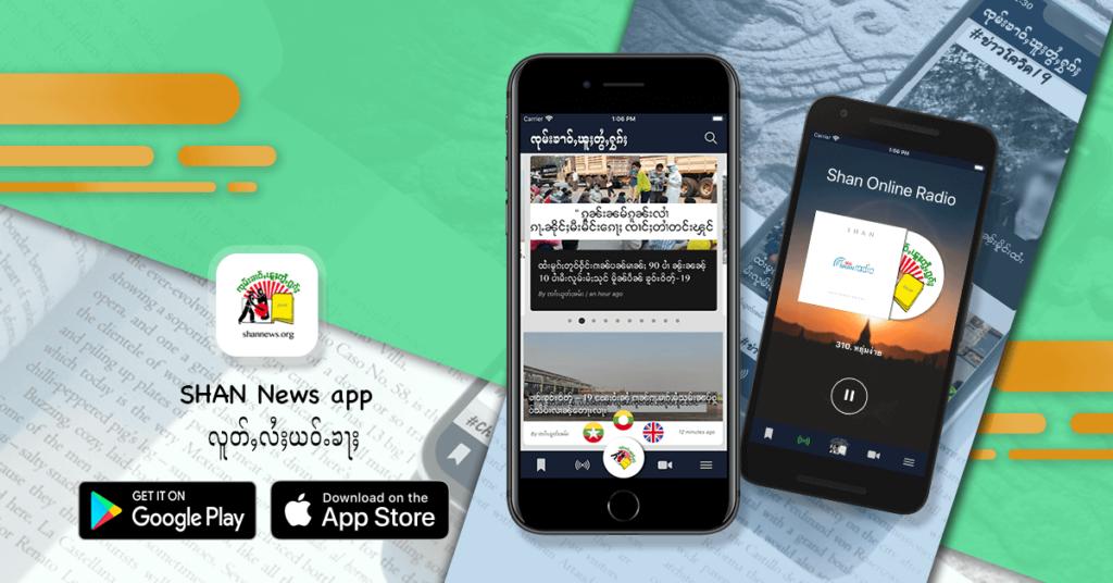 SHAN News app